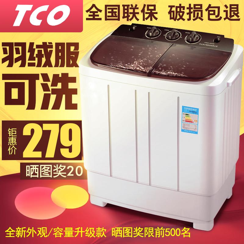 券后299.00元tco迷你双桶半自动宝宝洗衣机波轮