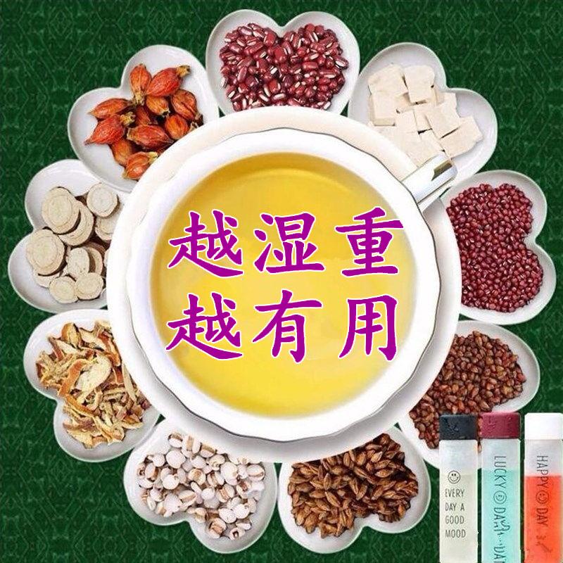 11-27新券红豆薏米茶水同款非祛溼茶薏仁赤小豆去溼茶除七味湿气男女养生茶