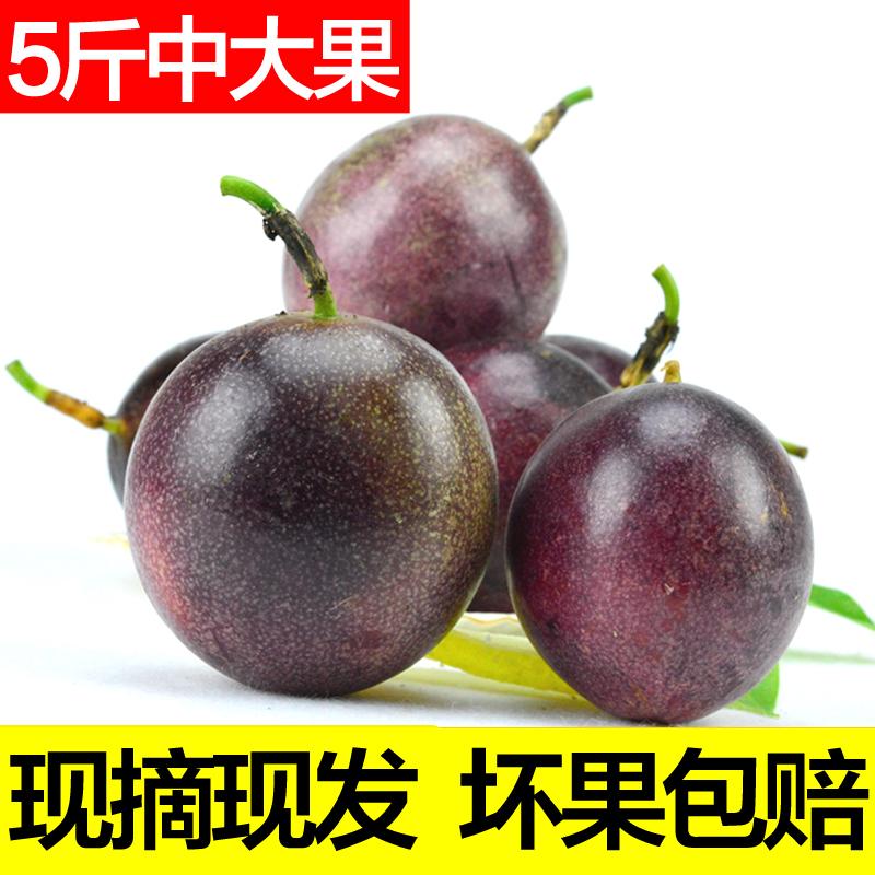 热销0件限时2件3折现货广西百香果水果新鲜西番莲鸡蛋果热带水果特产5斤中大果