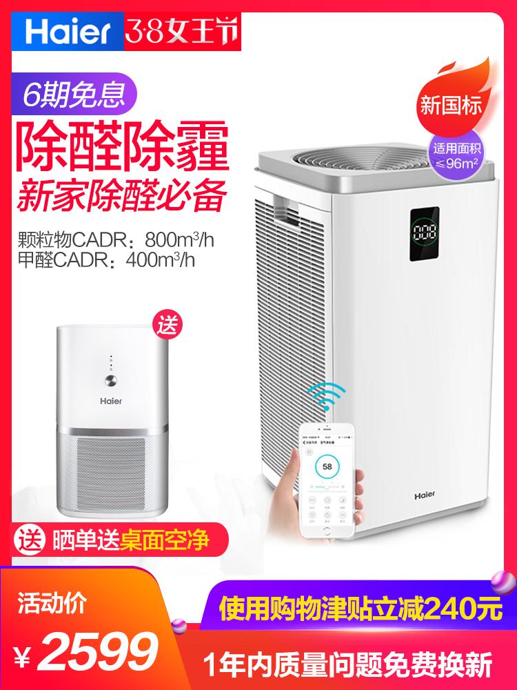 [微利名品团购定制商城空气净化,氧吧]海尔KJ800F-HY02 儿童空气月销量0件仅售2599元