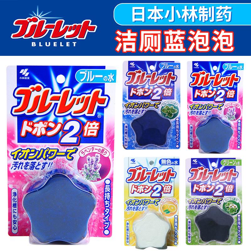 日本原装小林制药洁厕自动马桶蓝泡泡洁厕块清洁剂强力去污杀菌