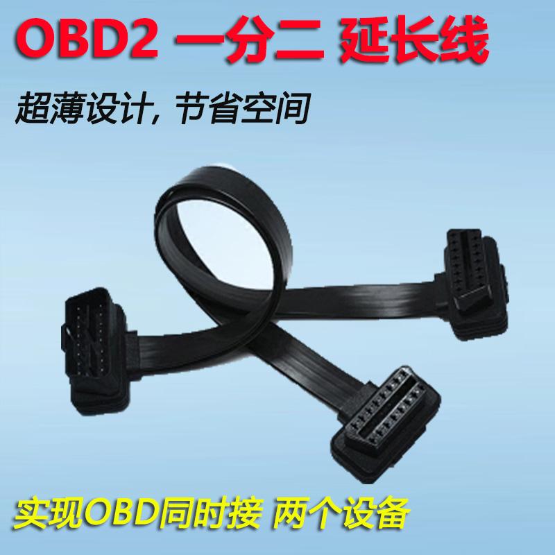 OBD один два продление линии OBD часть ii адаптер линии 16 игла ядро мужчина и женщина глава узкий узкий расположение адаптер линии