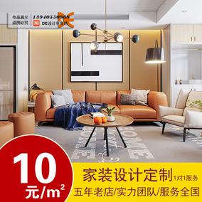 室内家装现代简约设计师装修全屋整装别墅全包效果图施工服务定制
