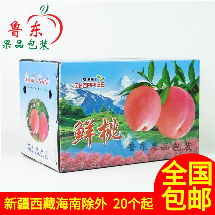 包邮10斤装鲜桃快递纸箱蜜桃礼满5.00元可用2.5元优惠券