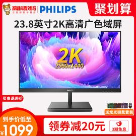 飞利浦24英寸2K高清电脑显示器245E1S台式办公电竞游戏IPS液晶硬屏幕HDMI窄边款PS4K显示屏27图片