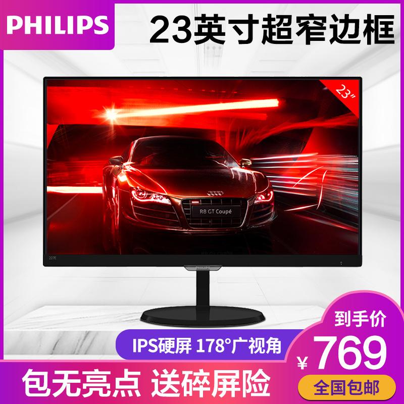 飞利浦 237E7Q 23英寸电脑显示器 IPS硬屏16:9高清超窄边框显示屏