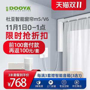 杜亚电动智能窗帘全自动声控电机