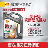 查看壳牌超凡喜力零碳环保版天然气全合成油汽车机油5W-40 4L装API SP价格
