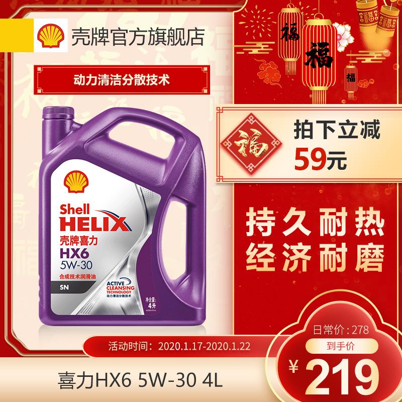 新升级版 壳牌喜力HX6合成技术机油5W-30 4L装润滑油 汽车机油