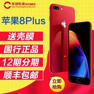 送壳膜/Apple/苹果 iPhone 8 Plus 全网通4G手机iphone8plus 全网通手机 iphone8p正品国行