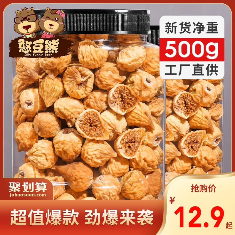 【憨豆熊】无花果干500g新疆特产水果脯蜜饯土耳其怀旧袋装小零食