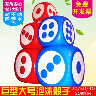 泡沫骰子大号圆角实心大筛子大色子巨型泡沫骰子游戏活动拓展道具