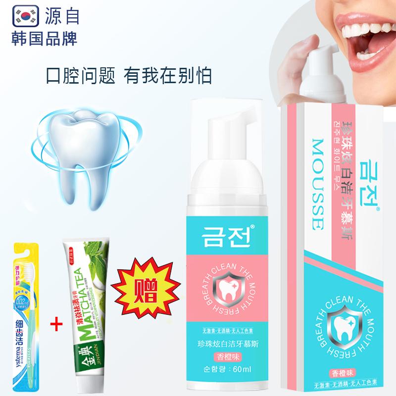金典洁牙慕斯去牙渍除口臭清新口气口腔护理按压式泡沫型牙膏