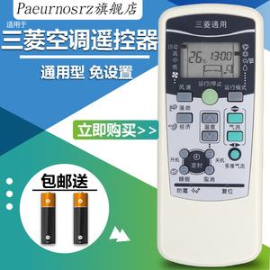 mitsubishi三菱空调遥控器万能通用全部三菱电机柜机挂机重工中央
