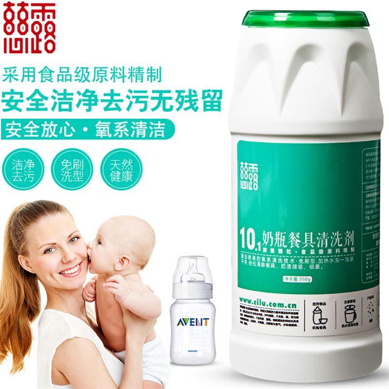 慈露多功能清洗剂婴儿洗奶瓶宝宝玩具厨房餐具果蔬清洁颗粒去污