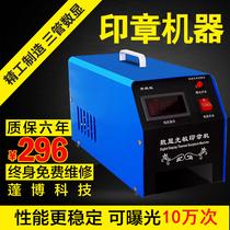 升级版高端3管光敏印章机刻章机印章机光敏机曝光机包教包会