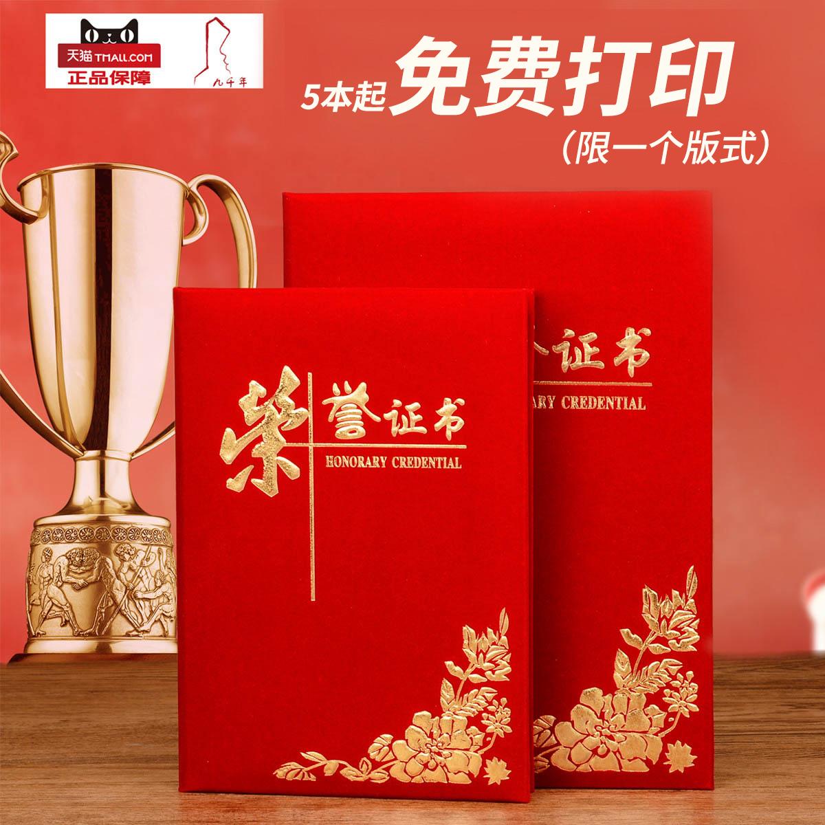 Замшевый Сертификат награды сертификата сертификата чести оптовые продажи Внутренняя печать внутренней внутренней печати