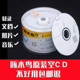 正品啄木鸟几何CD刻录盘空白碟cd-r无损车载音乐光盘光碟50片包邮