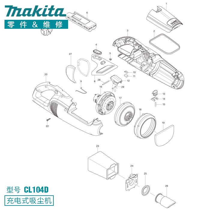 正品makita牧田吸尘器CL104DWYX零配件过滤器电机集尘袋吸头开关