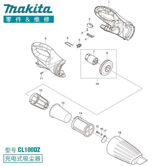 正品makita牧田吸尘器CL100DZ零配件过滤器电机灰袋吸头开关