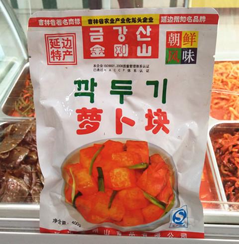 6元邮费不限重!延边朝鲜族金刚山萝卜块400克朝鲜族风味萝卜块