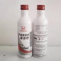思域CRV锋范飞度奥德赛燃油宝清洁剂清洗剂本田汽油添加剂雅阁