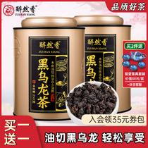 特级戮炭技法共500g2021新茶油切黑乌龙茶高浓度茶叶买1送1