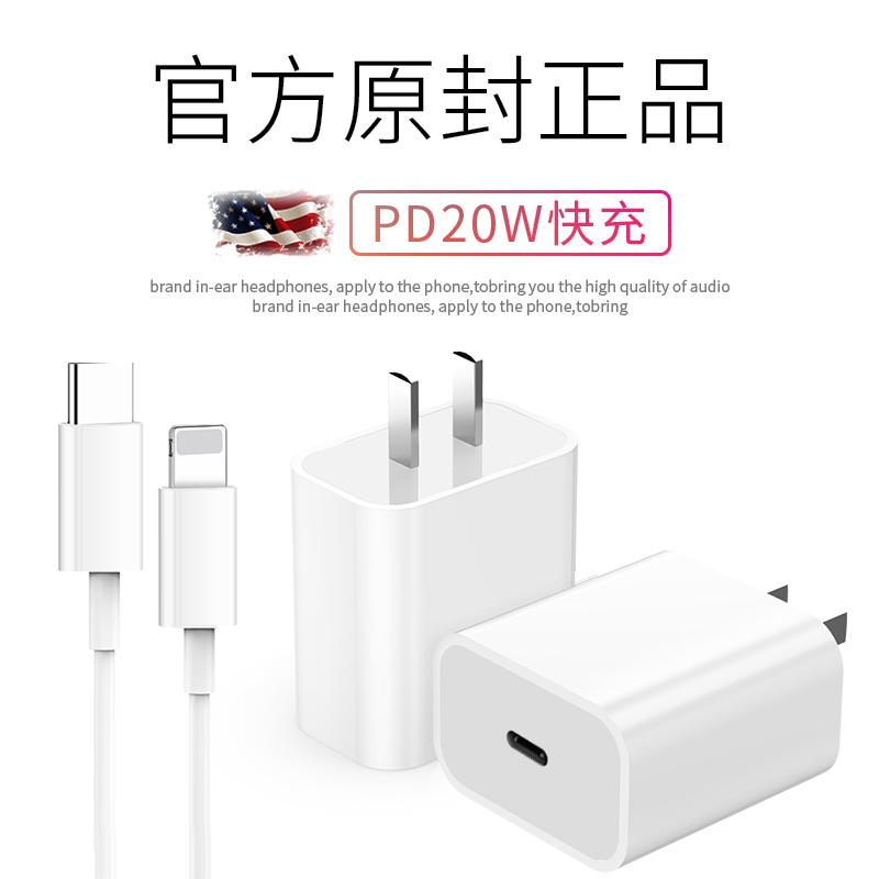 iPhone12充电器头适用苹果PD20W快充11pro数据线8plus快速xs手机ipad原装正品18w闪充x一套装max插头30无线xr