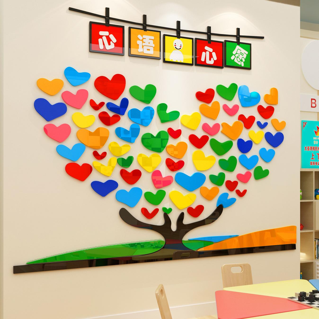 心愿墙幼儿园墙面装饰班级文化墙许愿树贴纸教室亚克力3d立体墙贴