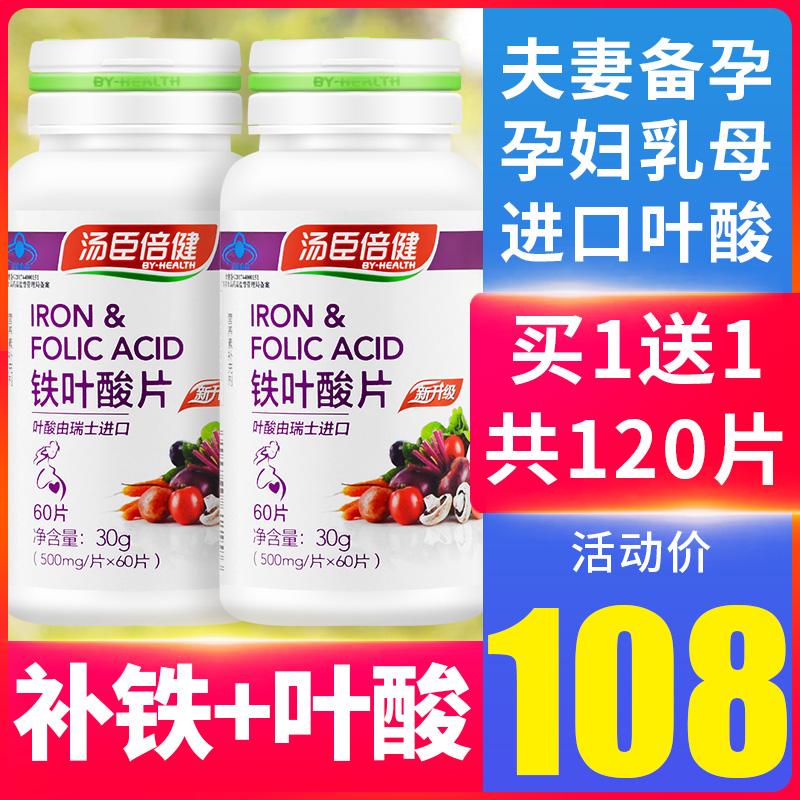 Фолиевая кислота для беременных Артикул 563894969670