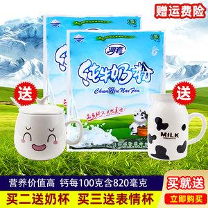 河套纯牛奶粉816g全脂成人女士青少年早餐清真速溶饮品独立小包装