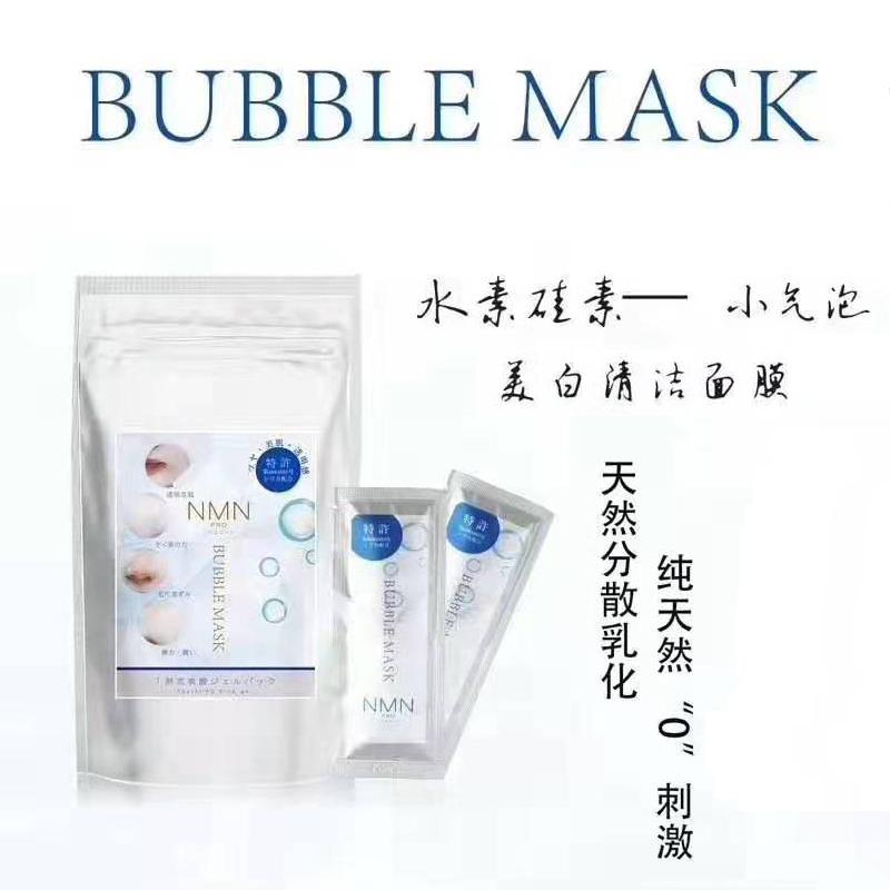 YO家 日本NMN PRO 碳酸面膜小气泡美白深层清洁提亮肤色修复15包