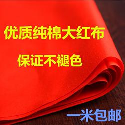 纯棉大红布料优质纯棉不掉色提车喜事婚庆红腰带剪彩全棉红布包邮
