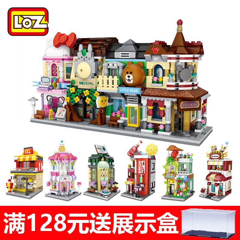 loz小颗粒积木迷你街景建筑男女孩益智拼插儿童玩具成人拼装模型
