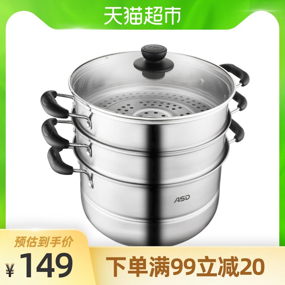 爱仕达蒸锅家用不锈钢锅3层小蒸锅28cm燃气电磁炉锅烹饪锅具蒸煮