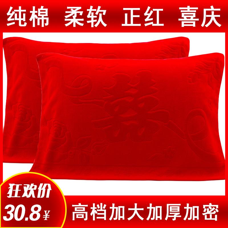 全棉枕巾红色 大红枕巾婚庆一对装结婚款 喜庆红纯棉高档单人割绒