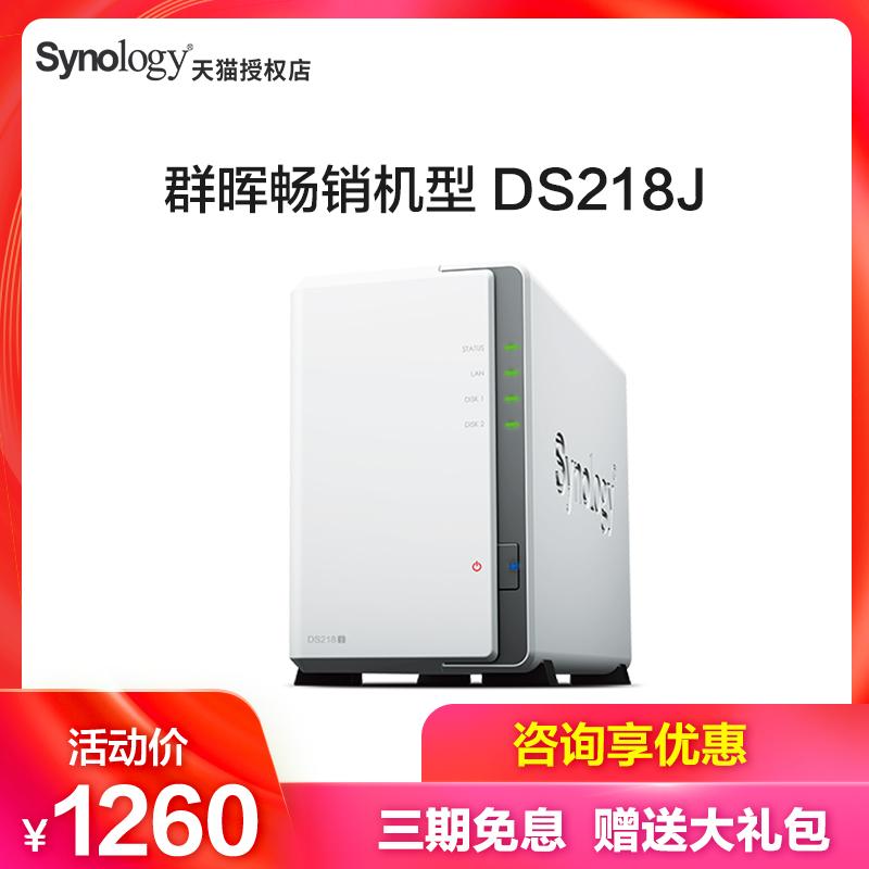 新品立减Synology群晖NAS DS218j家用网络存储服务器云存储DS218+个人私有云网络存储群辉nas216+升级款
