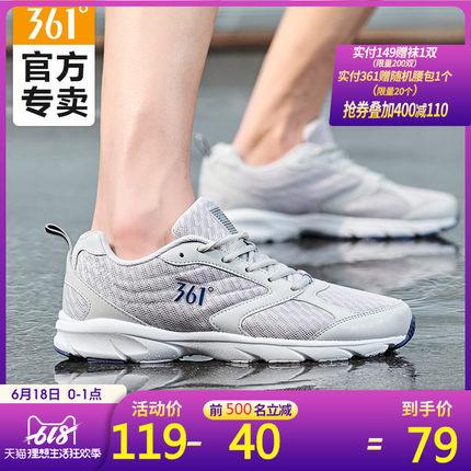 361男鞋轻便跑步鞋夏季2019新款男士慢跑旅游鞋网面透气运动鞋男Z
