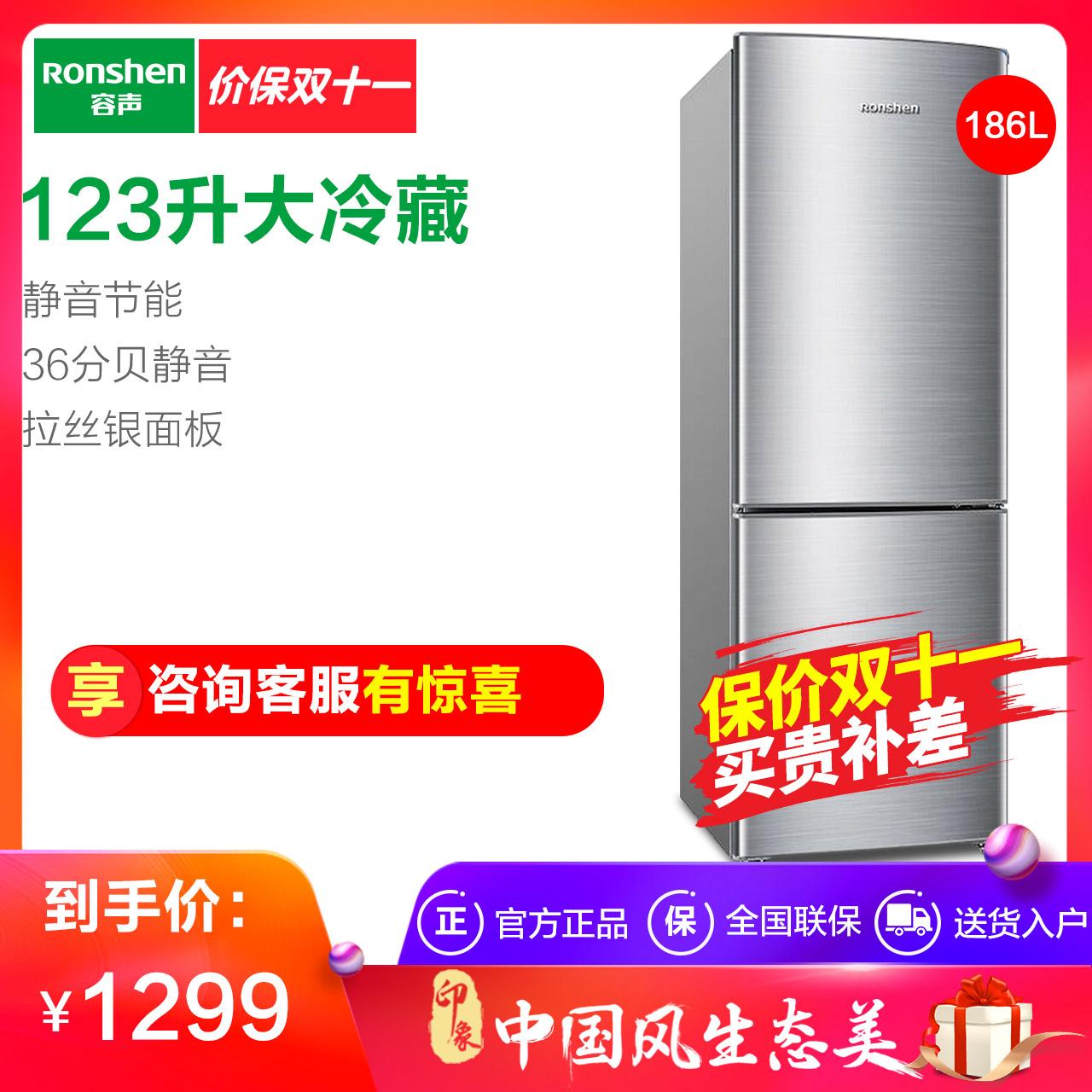 Ronshen/容声 BCD-186D11D 冰箱家用双开门小型电冰箱两门节能