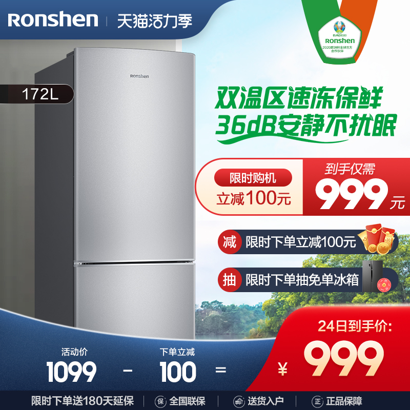 Ronshen/容声 BCD-172D11D双开门小型电冰箱家用租房宿舍节能两门