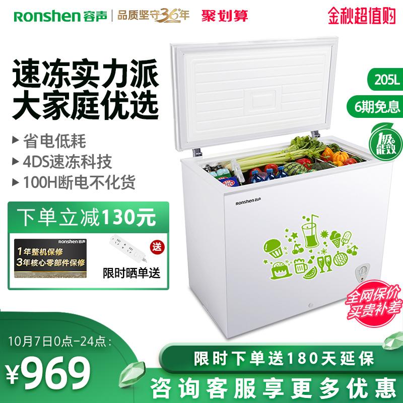 Ronshen/容声 BD/BC-205MB 冷柜冰柜家用商用冷藏冷冻柜小型卧式11-09新券