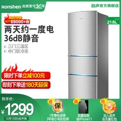 Ronshen/容声 BCD-218D11N三开门电冰箱家用小型冷冻冷藏三门冰箱