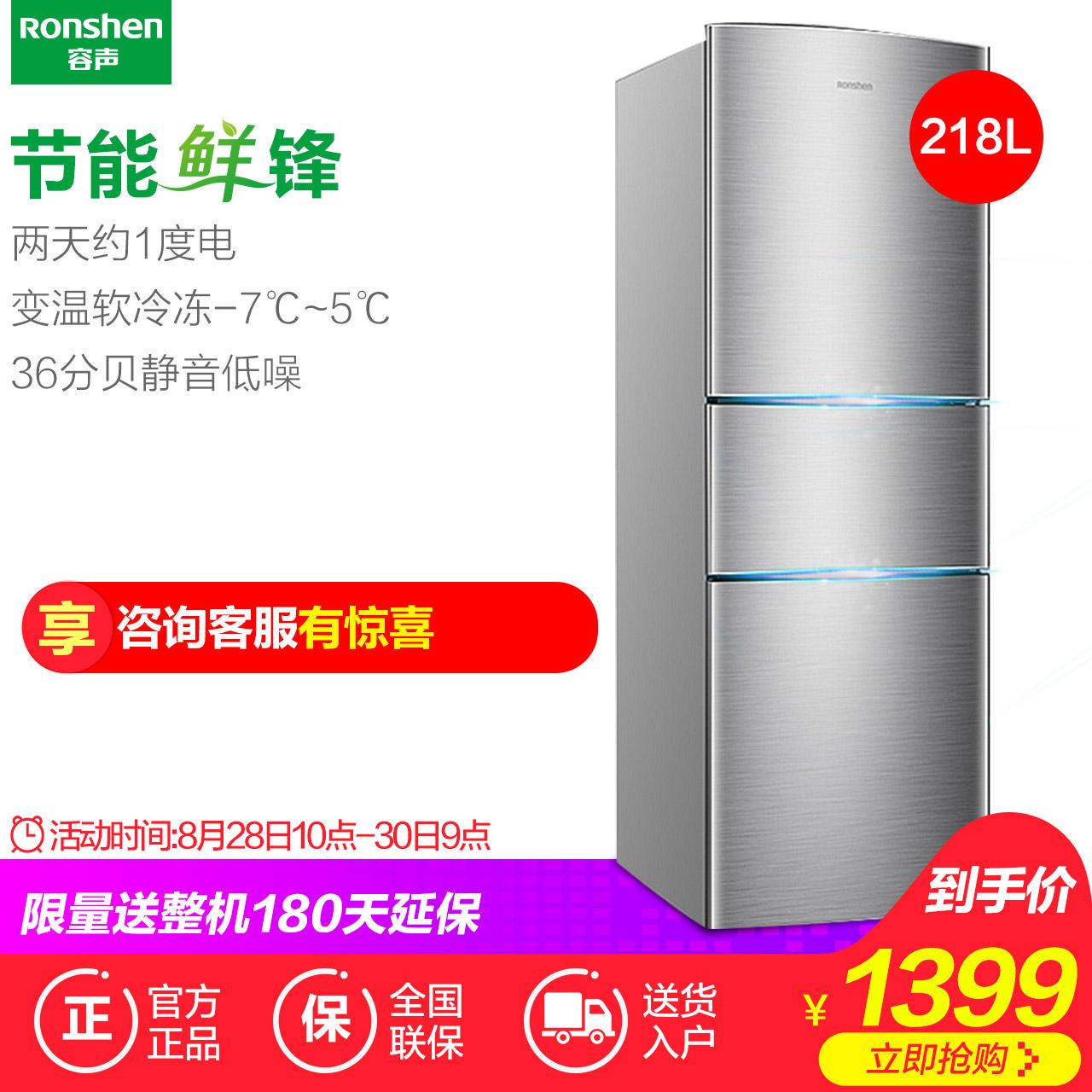 Ronshen/容声 BCD-218D11N 三开门电冰箱三门家用小型节能冰箱