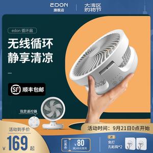 edon爱登悬浮空气循环扇桌面小型风扇便携台式电扇充电折叠电风扇