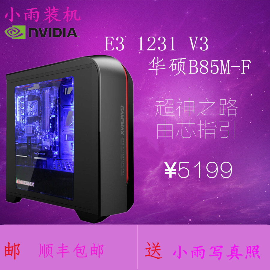 Power saw sweetheart four core eight thread E3 1231 enjoy i7 performance desktop computer host DIY game assembly machine