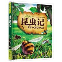 中國青年出版社新華書店正版圖書籍世界名著文學李竹法布爾;王紹芳法昆蟲記典藏讀本