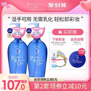 日本资生堂珊珂绵润水感卸妆油230ml*2卸彩妆无需乳化深层清洁女