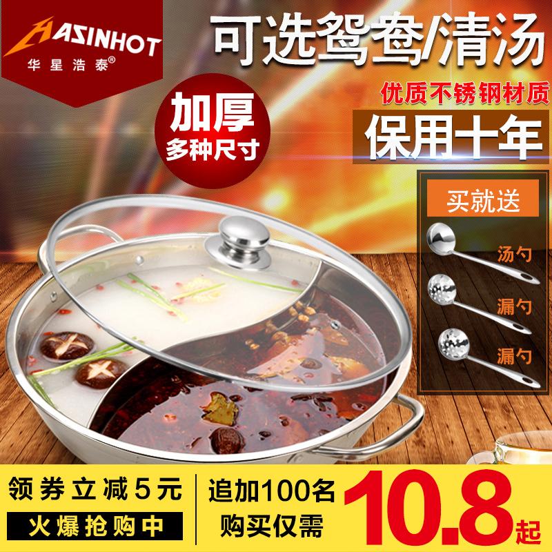 华星浩泰鸳鸯锅火锅盆加厚电磁炉专用锅家用不锈钢火锅锅汤锅炉