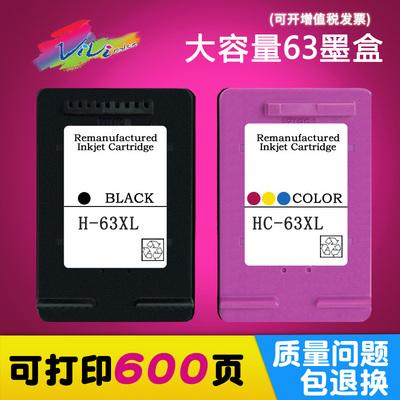 fficejet 4520 3630 兼容HP63XL墨盒 3830 hp2130 4650打印机墨盒
