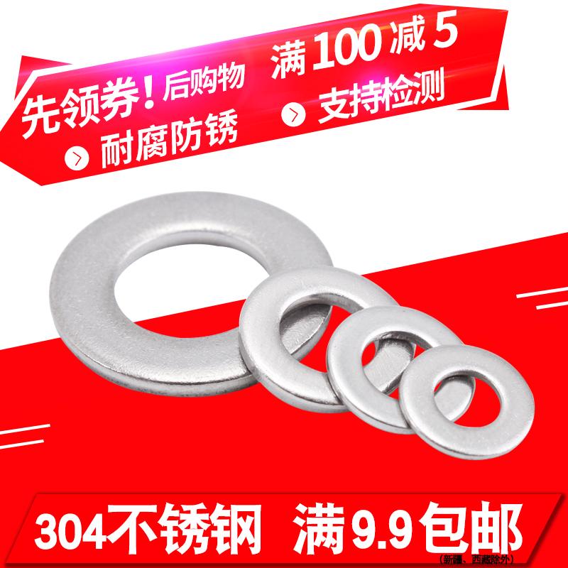 304不锈钢平垫片 不锈钢平垫圈 华丝平垫片介子GB97 M2-M33